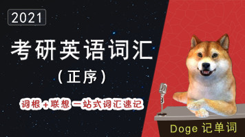 2021 考研英语词汇5500 单词速记(正序完整版)-Doge记英语单词