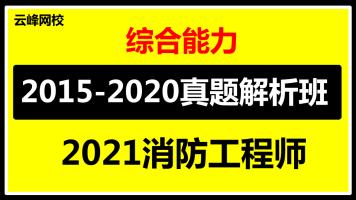 云峰消防 15-20年消防工程师:综合能力历年真题解析班