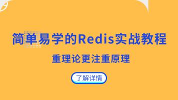 简答易学的Redis实战教程