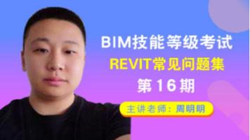 第十六期BIM等级考试常见问题及考试做题方法详解REVIT问答