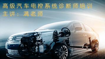 高级汽车电控系统诊断技术
