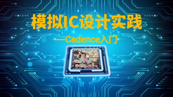 模拟IC设计实践——Cadence入门