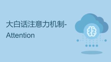 大白话注意力机制-Attention