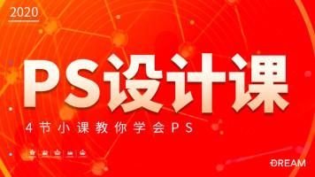PS体验课-4节直播  09.25日  开课  晚