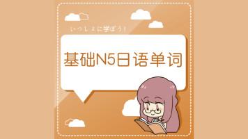 旭文日语网络课堂-N5单词课程