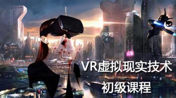 VR虚拟现实技术初级系列课程