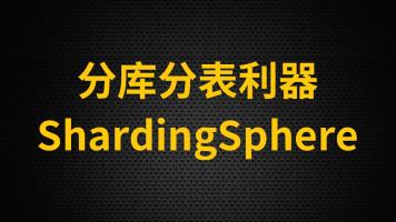 尚硅谷数据库中间件Sharding-Sphere,Sharding-JDBC分库分表利器