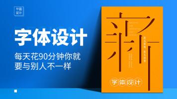 野马学院【免费】零基础字体设计/PS/AI/CDR/平面设计