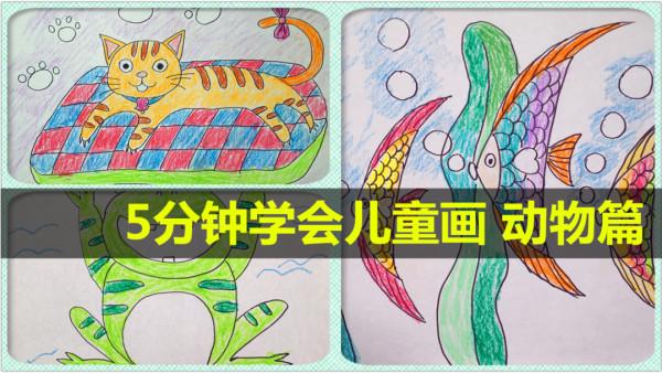 5分钟学会儿童画 动物篇 珊珊老师【雄狮网校】