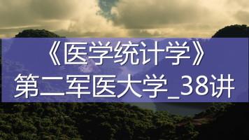 K7649_《医学统计学》_第二军医大学_38讲