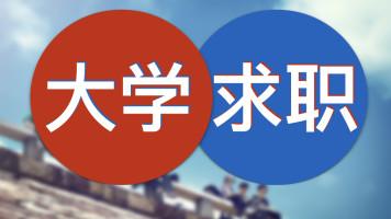 大学求职【唐凯江】