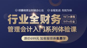 【加助教免费】管理会计入门系列体验课/全财务管理会计/