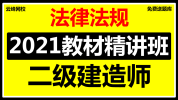 2021二建法规精讲班二级建造师法律法规教材精讲 【云峰网校】