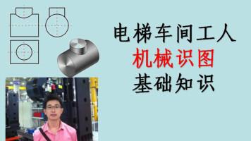 电梯企业车间工人机械制图识图基础知识培训