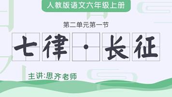 小学语文 六年级上册 2.5.1七律长征