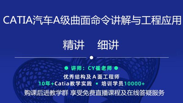 CATIA汽车A级曲面命令讲解与工程应用