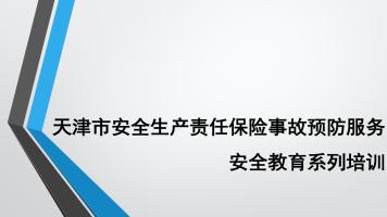天津市安全生产责任保险事故预防服务—安全教育系列培训