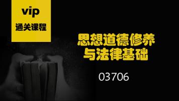 自考专科公共课 思修 03706 行政 汉语言 人力 会计等多专业通用