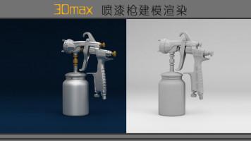 3Dmax产品工业建模【喷漆枪建模】