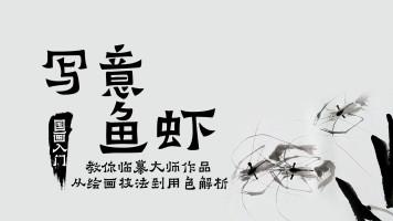 国画小写意——鱼虾技法讲解