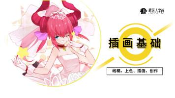 原画人插画基础12期【二戈、潘潘】