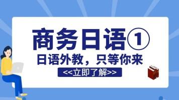68日语 中高级外教商务1班