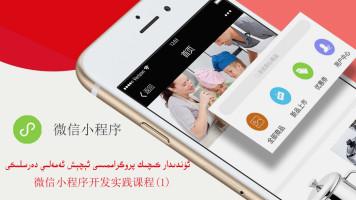 微信小程序开发实践课程(维吾尔语版-1)