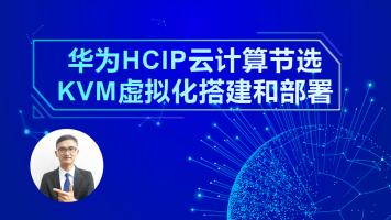 华为HCNP/HCIP云计算节选 KVM虚拟化搭建和部署视频教程[肖哥]