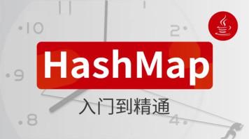 HashMap从入门到精通,java高级,java架构师【咕泡学院】