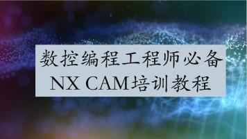 UGNXCAM基础培训