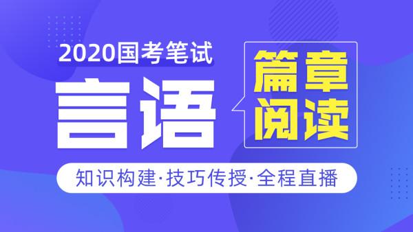 2020国考言语专项-篇章阅读【尚政公考】