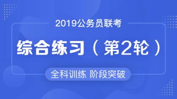2019联考-综合练习-第2轮