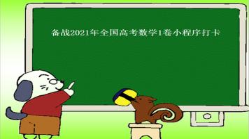 高二网课班