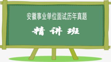 安徽事业单位面试历年真题精讲体验课