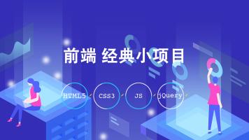 前端 HTML5/CSS3/JS/jQuery 经典小项目 【实训在线】
