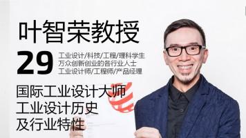 叶智荣教授腾讯课堂29 [工业设计历史及行业特性] (74分钟)