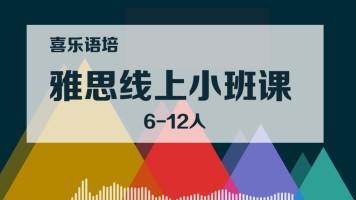 喜乐语培雅思全科小班(直播回放)