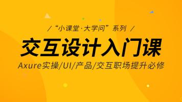 """交互设计入门/Axure软件实操/小课堂·大学问""""UI系列课"""
