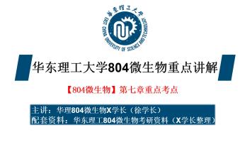 X学长 华东理工大学考研专业课 804微生物 第7章重点讲解1.1
