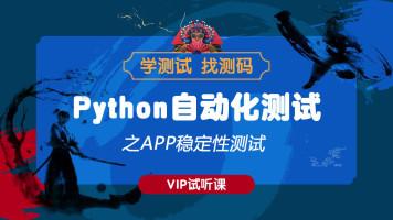【测码课堂】零基础python自动化之APP稳定性测试
