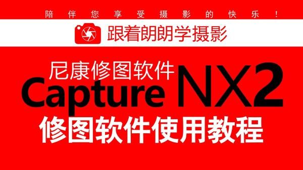 尼康Capture NX2修图软件教程