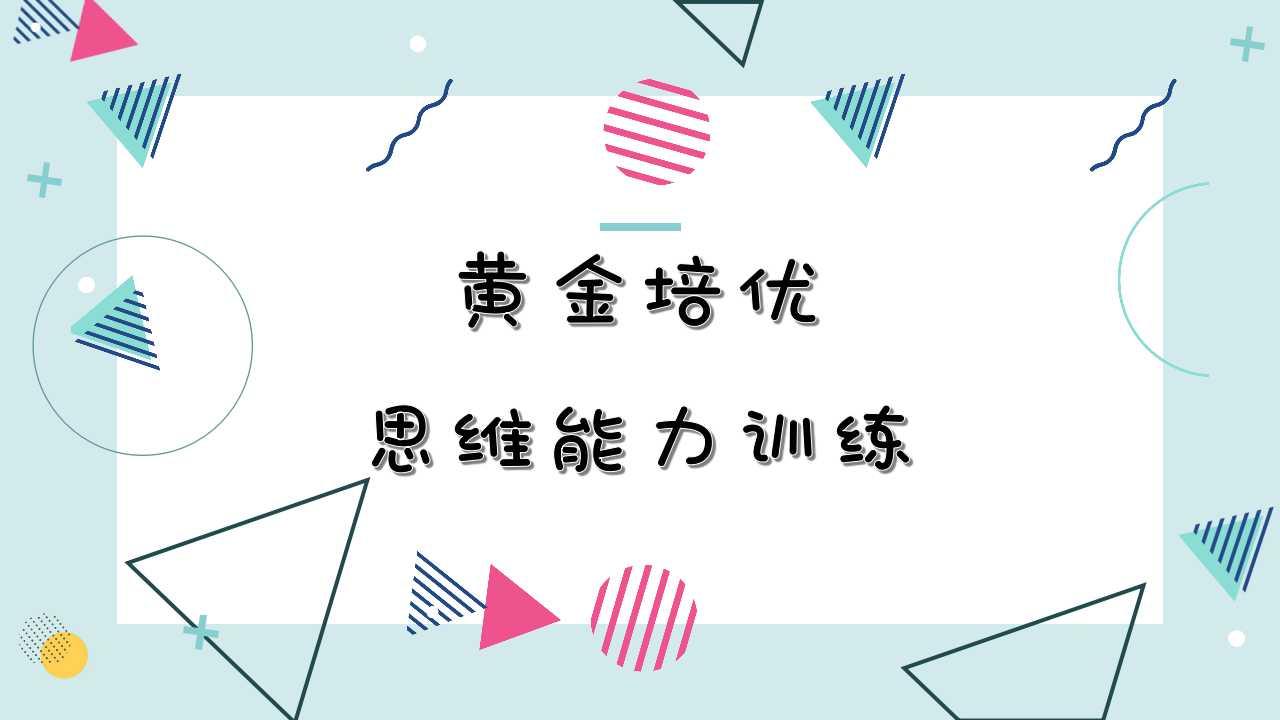 晨旭培训黄金培优思维训练二