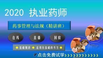 执业药师【2020药事管理与法规】精讲班