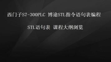 西门子S7-300PLC 博途STL指令语句表编程-大纲讲解