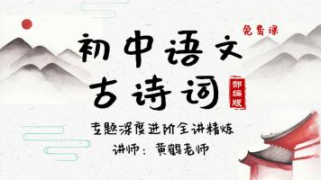 【直播】初中语文古诗词详解【部编版】全面掌握诗歌表达技巧