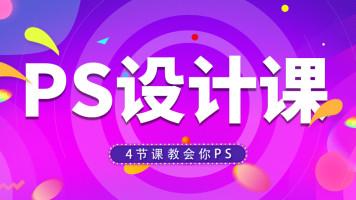 PS体验课-4节直播 01.27日 开课  晚