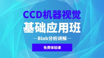 CCD机器视觉基础应用班免费体验课——Blob分析讲解