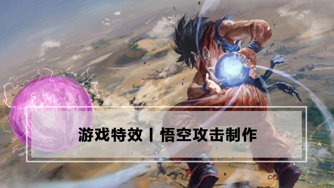 悟空攻击的制作丨游戏特效丨Unity教学丨王氏教育集团
