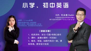 2021江西教师招聘考试小初英语学科精讲课程-郭靖团队