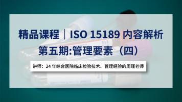 第五期ISO15189内容解析—管理要素(四)